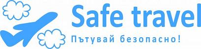 Пътувай безопасно!